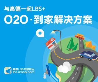 高德开发者杭州沙龙 O2O到家解决方案