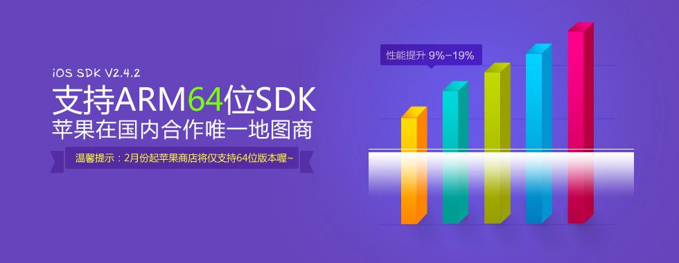 iOS SDK支持64位